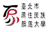 臺北市原住民族部落大學